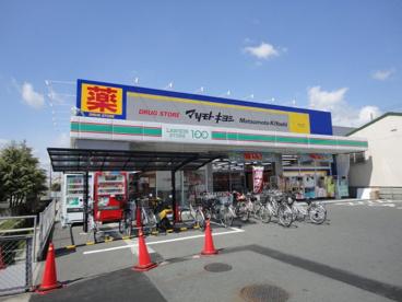 ドラッグストア マツモトキヨシ 甚目寺店の画像1