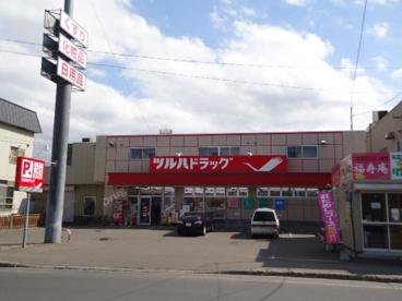 ツルハドラッグ 行啓通店の画像1