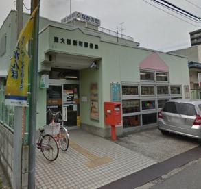 東大阪新町郵便局の画像1