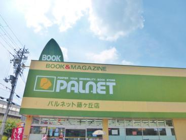 パルネット藤ケ丘店の画像1