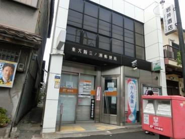 東大阪三ノ瀬郵便局の画像1