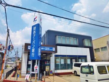 関西アーバン銀行 恵我之荘プラザの画像1