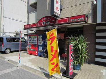 幸楽 中華料理店の画像1