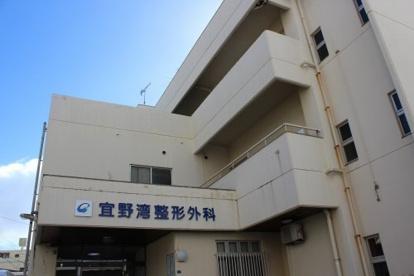 宜野湾整形外科医院の画像1