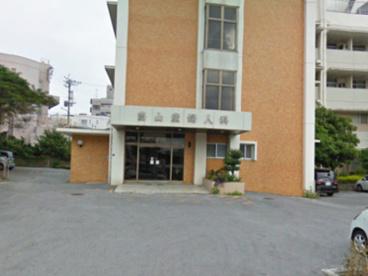 当山産婦人科医院の画像1