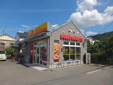 ほっかほっか亭 法善寺店の画像1
