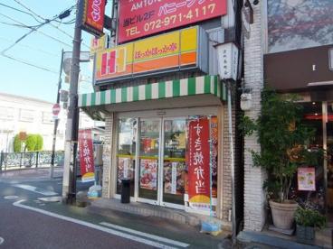 ほっかほっか亭 柏原駅前店の画像2
