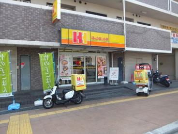 ほっかほっか亭 国分店の画像1