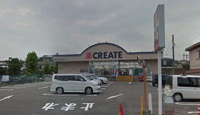 クリエイトS・D厚木長谷店の画像1