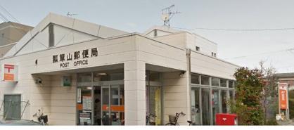 瓢箪山郵便局の画像1