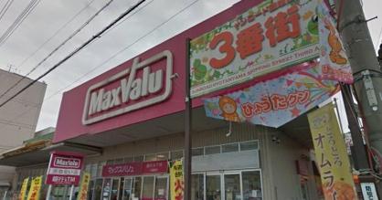 マックスバリュ瓢箪山店の画像1
