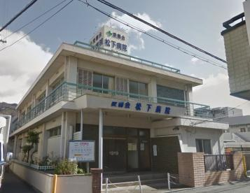 松下病院の画像1