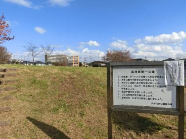 高津東第一公園の画像2