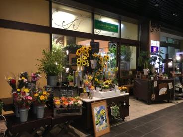 フラワーショップ京王 府中店の画像1