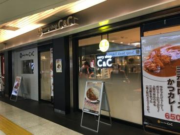 C & C 府中ぷらりと店の画像1