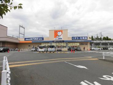 ドラッグユタカ真野店の画像2