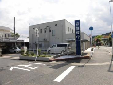 滋賀銀行 びわ湖ローズタウン支店の画像2
