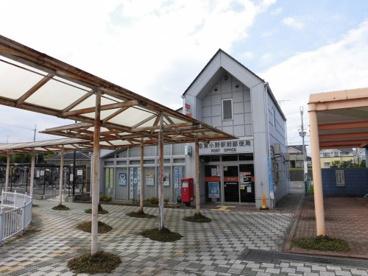 志賀小野駅前郵便局の画像1