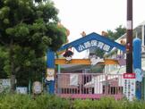 小路保育園