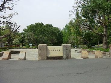 川口自然公園の画像1