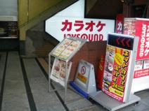 JOYSOUND 上本町店