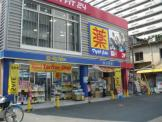 マツモトキヨシ 上本町店