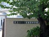 安城西中学校