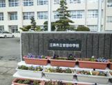 江南市立宮田中学校