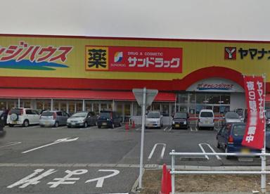 サンドラッグ江南店の画像1