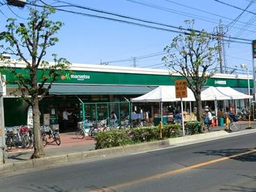 マルエツ柳崎店の画像1