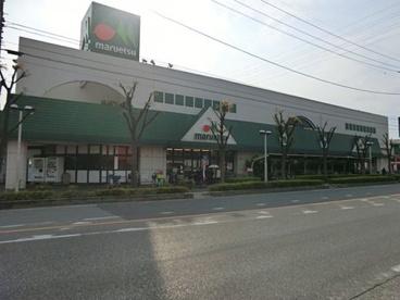 マルエツ東川口店の画像1