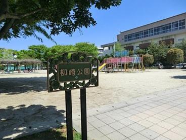 柳崎公園の画像1