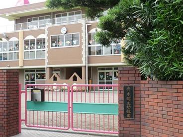 青木錦生幼稚園の画像1