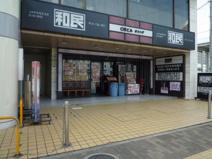 和民 JR王寺南口駅前店