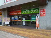 ジップドラッグ 王寺駅前店