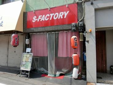 S-FACTORYの画像1