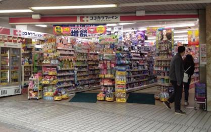 ココカラファイン 高田馬場駅前店の画像1