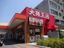 大阪王将 柏原駅前店