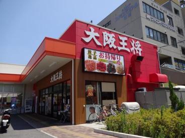 大阪王将 柏原駅前店の画像1