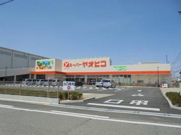 スーパー ヤオヒコ 柏原本郷店の画像1