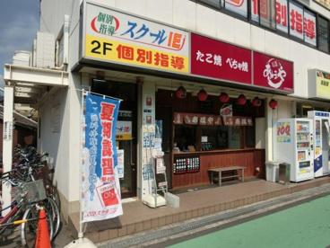 あほや JR柏原駅前店の画像1