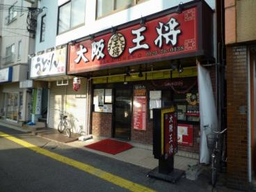 大阪王将 国分店の画像1