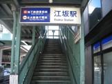 大阪メトロ御堂筋線江坂駅