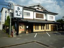 うどん山川 国分店