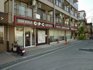 ヘアーワールドCPC 国分駅前店の画像1