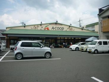 Aコープ 園部店の画像1
