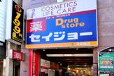 クスリのセイジョー浅草橋店