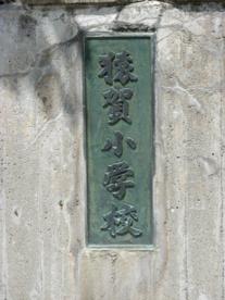 平川市立猿賀小学校の画像2