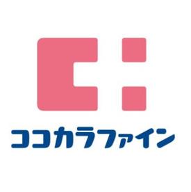 ココカラファイン 曙橋店の画像1