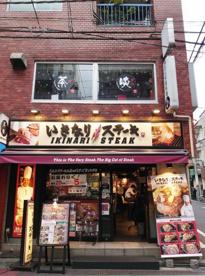 いきなりステーキ あけぼのばし店の画像1